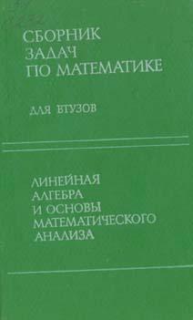 Все задачи из сборников минорского и демидовича — 2